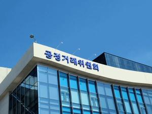 공정 거래위원회 위원장, 온라인 플랫폼 벤더 간담회 참여